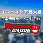 インドネシア最⼤級の⽇本情報専門サイト 「JAPANESE STATION」を活⽤した訪⽇プロモーション広告を販売開始